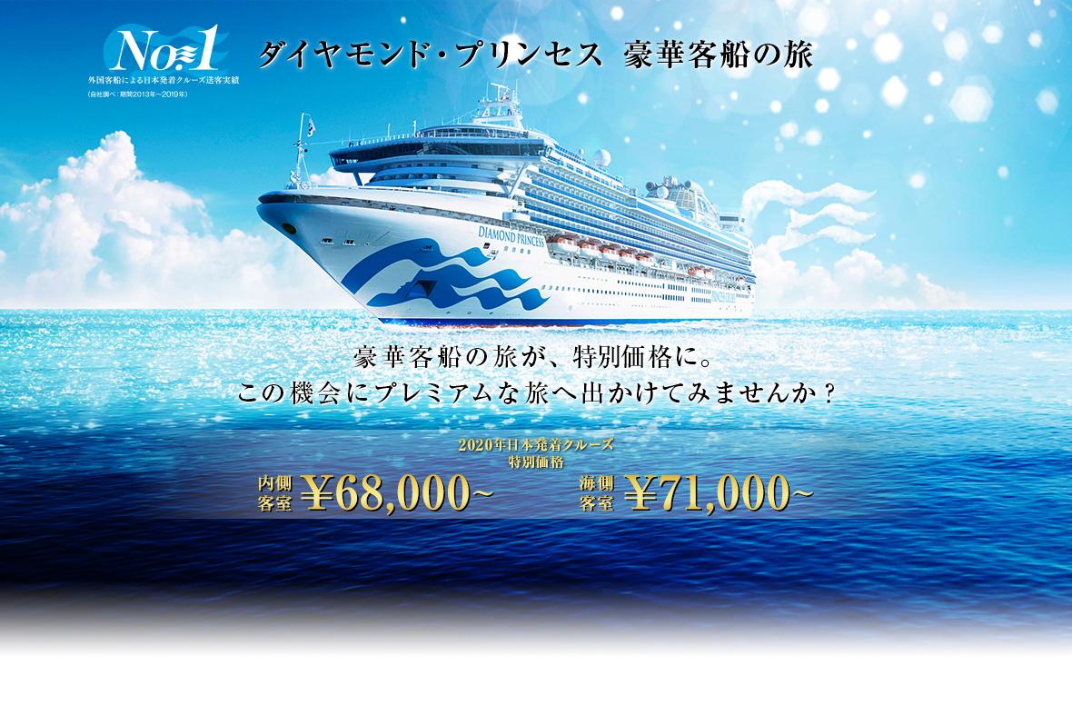 豪華 客船 値段